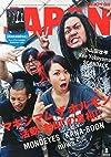 ロッキング・オン・ジャパン 2015年 08 月号 [雑誌]
