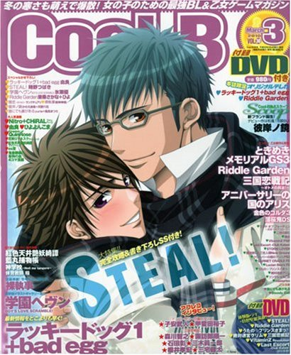 Cool-B ( クールビー ) 2010年 03月号 [雑誌]