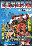 ガンダムパイロット列伝蒼穹の勇者達 (プラチナコミックス)
