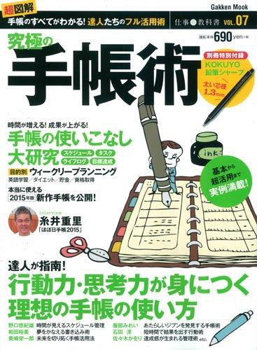 究極の手帳術 (Gakken Mook 仕事の教科書 VOL. 7)