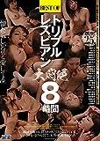 BEST OF トリプルレズビアン 大悶絶8時間 [DVD]