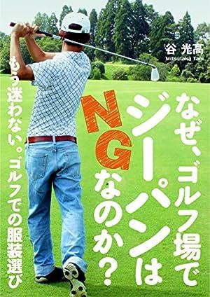 なぜ、ゴルフ場でジーパンはNGなのか?: もう迷わない。ゴルフ場での服装選び