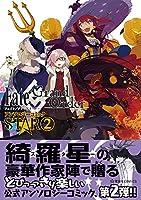 Fate/Grand Order アンソロジーコミック STAR 2 (星海社COMICS)
