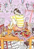 おんなのいえ(7) (KCデラックス BE LOVE)