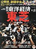 週刊東洋経済 2015年 9/26号