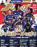 Jリーグサッカーキング 2012年 05月号 [雑誌]