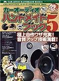 カーオーディオハンドメイドブック (5) (GEIBUN MOOKS (No.579))