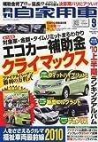 月刊 自家用車 2010年 09月号 [雑誌]