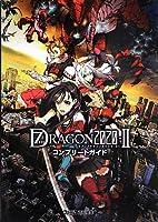 セブンスドラゴン2020-II コンプリートガイド (ファミ通の攻略本)