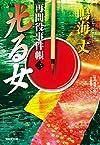 光る女: 再問役事件帳(三) (光文社文庫 な 20-20)