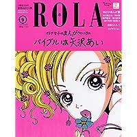 ROLA 表紙画像