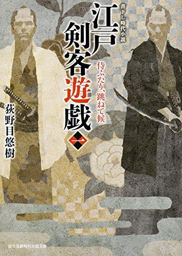 江戸剣客遊戯 (1) 侍ふたり、跳ねて候 (新時代小説文庫)