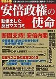安倍政権の使命―動き出した反日マスコミ― (撃論プラス)