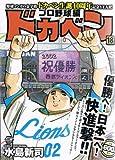 ドカベン プロ野球編 18 (秋田トップコミックスW)