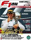 F1 (エフワン) 速報 2015 Rd (ラウンド) 14 日本GP (グランプリ) 号 [雑誌] F1速報