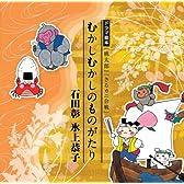 ドラマ絵本「むかしむかしのものがたり」 「桃太郎」「さるカニ合戦」 石田彰・氷上恭子