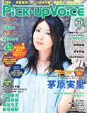 PickーUp Voice (ピックアップヴォイス) 2011年 11月号 [雑誌]