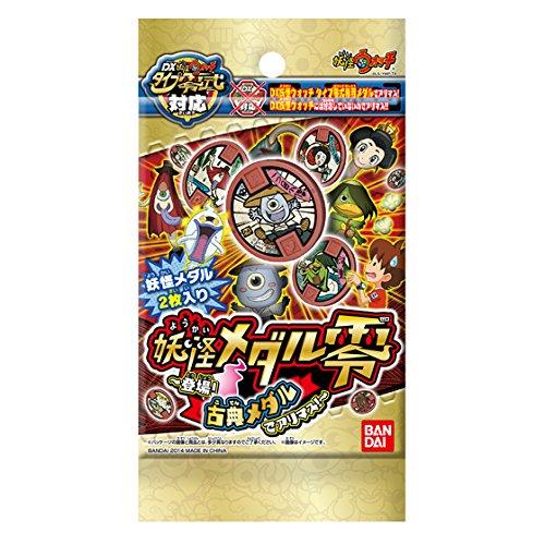 妖怪ウォッチ 妖怪メダル零章~登場 ! 古典メダルでアリマス!~ (バラランダム3袋セット)