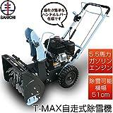エンジン式除雪機 自走式 163cc 5馬力 除雪幅56cm TM-163