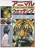 アニマル・ウォッチング―動物の行動観察ガイドブック