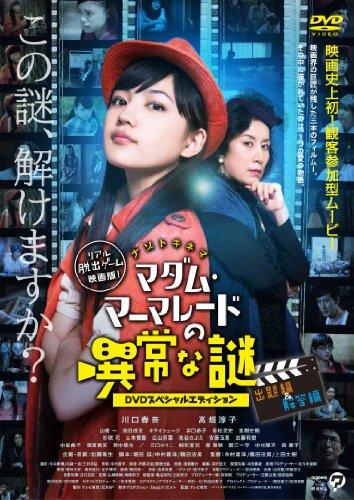 マダム・マーマレードの異常な謎 -DVDスペシャルエディション-