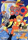 サイボーグ009  海底ピラミッド編 (単行本コミックス)