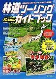 林道ツーリングガイドブック (ブルーガイド・グラフィック)