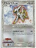 ポケモンカード ゲーム  【 アルセウス 】 映画公開記念ランダムパック2009 022/022 キラ