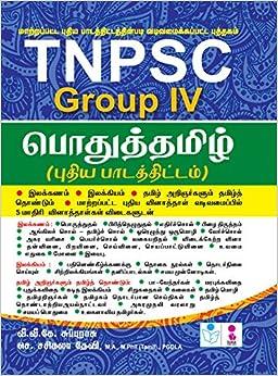 Tnpsc vao books in tamil
