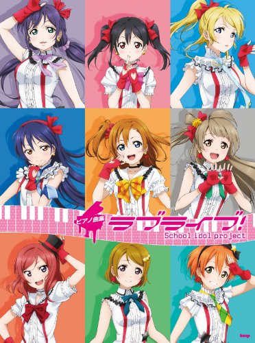 Piano etudes love live! Official version (sheet music)