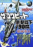 ザ・コクピット / 松本 零士 のシリーズ情報を見る