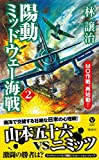 陽動ミッドウェー海戦(2) MO作戦、再始動! (ヴィクトリーノベルス)