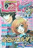 LaLa Special (ララ スペシャル) 2010年 02月号 [雑誌]