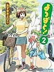 よつばと! (2) (電撃コミックス)