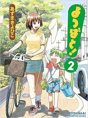 よつばと! 2 (電撃コミックス)