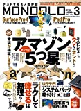 MONOQLO(モノクロ) 2016年 03 月号 [雑誌]