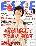 ESSE (エッセ) 2010年 11月号 [雑誌]