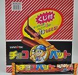大和屋オリジナル サンリツ チョコバット (60付+あたり分+うまい棒チョコ1本同梱サービス付き)