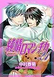 純情ロマンチカ 第21巻  (仮) (あすかコミックスCL-DX)