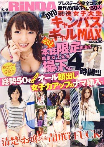 RiNDA DVD 現役女子大 (SUNエンタメMOOK 極ゴクッ!)