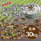 【自宅用】[玄米]安くておいしいお米 新潟県産コシヒカリ 完全無農薬米[30キロ]