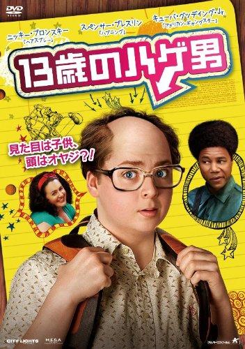 13歳のハゲ男(DVD)