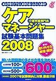 ケアマネージャー試験基本問題集 2008 (2008)