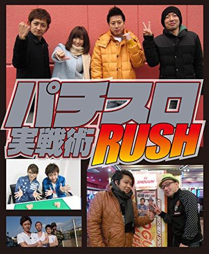 パチスロ実戦術RUSH Vol.20 (GW MOOK 189)