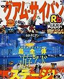 るるぶグアム・サイパン ('07) (るるぶ情報版 (D3))