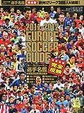 ヨーロッパサッカーガイド2011ー2012選手名鑑完全版 2011年 9/25号 [雑誌]