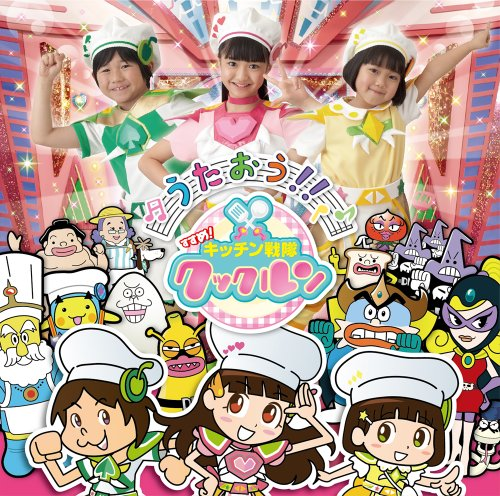 うたおう!  「 すすめ!  キッチン戦隊クックルン 」 CDアルバム