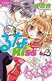 恋して!るなKISS(4): ちゃおコミックス