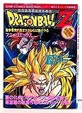 ドラゴンボールZ―竜拳爆発!!悟空がやらねば誰がやる (ジャンプコミックスセレクション アニメコミックス)