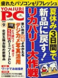 YOMIURI PC (ヨミウリピーシー) 2008年 09月号 [雑誌]
